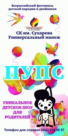 «ПУПС 2012» в Перми