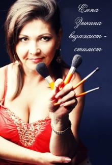 Елена Зыкина, визажист-стилист