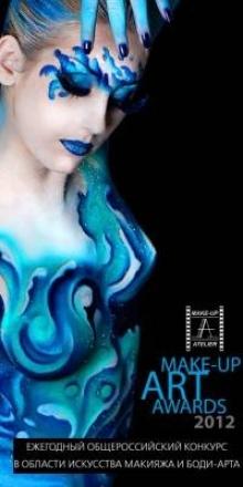 Общероссийский конкурс в области макияжа и боди-арта Make-up ART Awards 2012